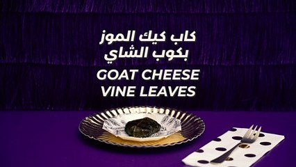 Ramadan Recipes | Fig & Cheese Vine Leaf