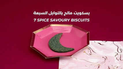 Ramadan Recipes | 7 Spice Biscuits
