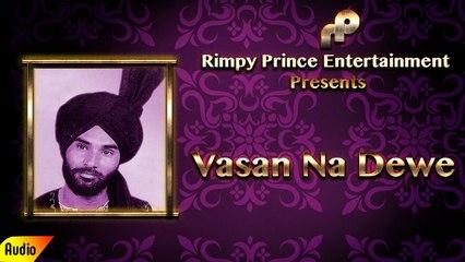Vasan Na Dewe | Old song | Shingara Singh Chahal