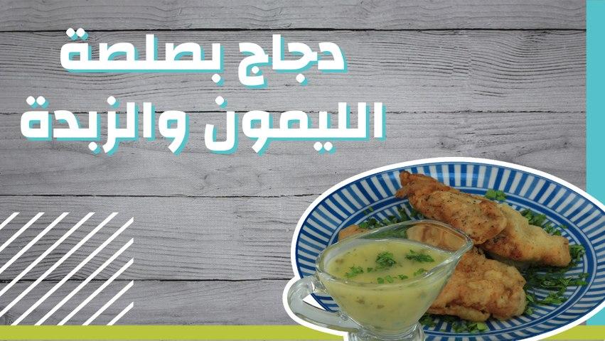 دجاج بصلصة الليمون والزبدة