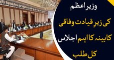 Federal cabinet meeting summoned on Tuesday