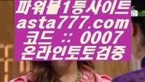✅온라인프로토✅    ✅해외토토-(む【 asta999.com  ☆ 코드>>0007 ☆ 】む) - 해외토토 실제토토사이트 온라인토토✅    ✅온라인프로토✅