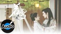 李治廷 - 若雪(官方歌詞版)- 電視劇《白髮》片尾曲