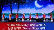 컴백 러블리즈(Lovelyz), 감성 발라드 'Secret Story' 무대