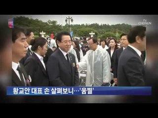 '김정숙, 황교안 패싱' 논란 부분 영상 살펴보니 [시사쇼 이것이정치다]