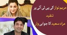 Maryam Nawaz continue to criticise PTI, Murad Saeed awnsers