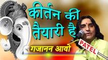 गणपति वंदना - प्रकाश माली का सबसे प्रिय भजन !! Kirtan Ki Taiyari Hai - Prakash Mali Bhajan (2019) !! Rajasthani Live Bhajan