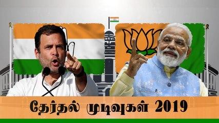 Oneindia Tamil - Lok Sabha Elections Results 2019