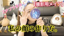 Makeup Routine For Filming! (Road shop products) 【動画用メイク編】とぎもちメイク(プチプラ多め!)