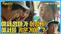 [오분순삭] 아빠어디가 : '친구특집' 레전드! 빈이 친구 예서의 어메이징 초밥 먹방♨