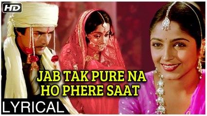 Jab Tak Pure Na Ho Phere Saat | Lyrical Song | Nadiya Ke Paar | Sadhana Singh, Sachin | Wedding Song