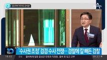 '검경 개혁' 마무리도 윤석열?