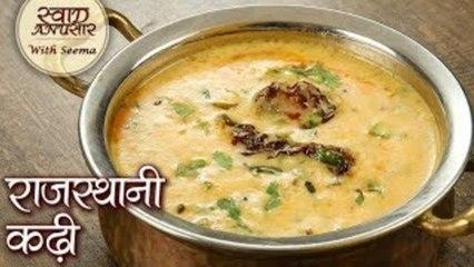 स्वादिष्ट पारंपरिक राजस्थानी स्वाद वाली राजस्थानी कढ़ी - Rajasthani Kadhi Recipe - Seema
