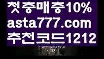 【서포터토토】【❎첫충,매충10%❎】해외양방【asta777.com 추천인1212】해외양방【서포터토토】【❎첫충,매충10%❎】
