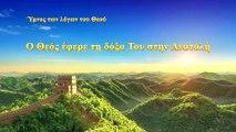 Ύμνος των λόγων του Θεού | Ο Θεός έφερε τη δόξα Του στην Ανατολή