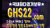 마토구매사이트 ▒ (GHS 22. 시오엠) ● 경마센터표