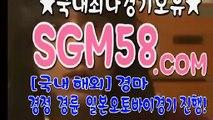 금요경마사이트 ☞ SGM58.COM ◟