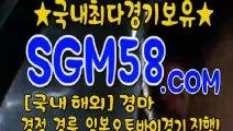 일본경마사이트 つ ∋ SGM58 . COM ∋ ♜ 일본경마사이트