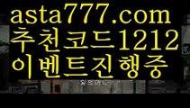 【팁스터】【✅첫충,매충10%✅】서포터토토【asta777.com 추천인1212】서포터토토【팁스터】【✅첫충,매충10%✅】