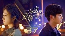 【超清】《一场遇见爱情的旅行》第37集 陈晓/景甜/何明翰/王策/秦杉