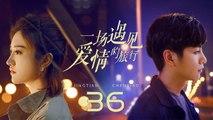 【超清】《一场遇见爱情的旅行》第36集 陈晓/景甜/何明翰/王策/秦杉