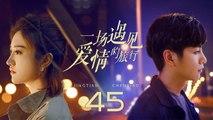 【超清】《一场遇见爱情的旅行》第45集 陈晓/景甜/何明翰/王策/秦杉