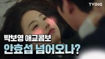 [어비스] 200% 완벽한 애교콤보 박보영! 안효섭 넘어오나요