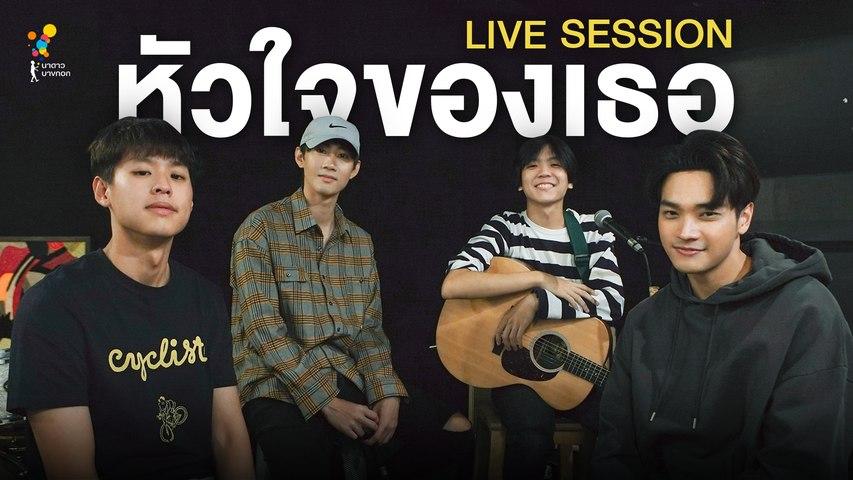 Captain, Oabnithi, Omp, Billkin  - หัวใจของเธอ (Live Session) | Online Exclusive | นาดาว บางกอก