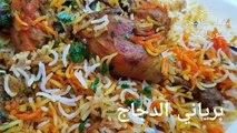 برياني الدجاج بطريقة سهلة ولذيذة جدا ومناسبة لشهر رمضان المبارك ومع طريقة إيدام البطاطا
