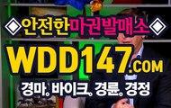 일본경마사이트 ∃ WDD147。CΦΜ 이기는경마