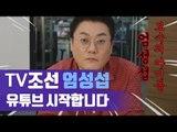 티비조선 엄성섭 앵커 유튜브 시작합니다. 파이널 티저영상 공개!!