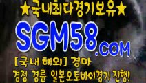 일본경마사이트주소 ➔ S G M58.시오엠 ➔ 경정사이트주소