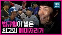 [엠빅뉴스] BK인터뷰① - 김병현이 뽑은 역대 한국인 메이저리거 중 최고 선수는?