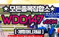부산경마 WDD 1 4 7점CoM ☈일본경정