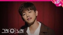 [그래 이 노래] 에릭남(Eric Nam) - Miss You