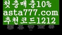 【해외검증사이트】【❎첫충,매충10%❎】일본야구배팅【asta777.com 추천인1212】일본야구배팅【해외검증사이트】【❎첫충,매충10%❎】