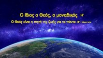 «Ο ίδιος ο Θεός, ο μοναδικός (Η') Ο Θεός είναι η πηγή της ζωής για όλα τα πράγματα (Β')» Μέρος Τρίτο