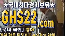 스포츠경마사이트 ☎ (GHS 22. 시오엠) ༽ 한국경마사이트주소