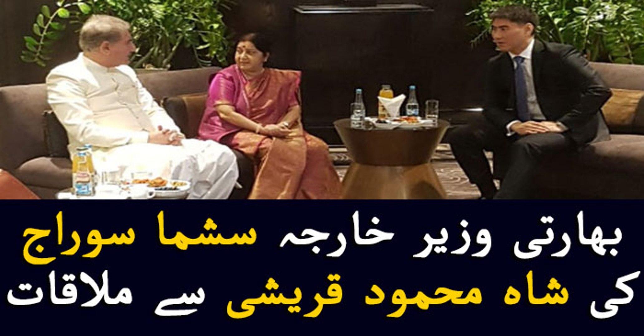 FM India Sushma Swaraj meets FM Pakistan Shah Mehmood Qureshi