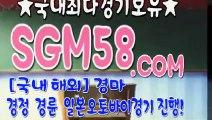 일본경마사이트 ⁺ (SGM 58.COM) ⁺
