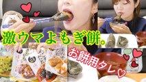 Trying Korean Rice Cakes !【モッパン】よもぎ餅をいろんな味で美味しく食べる♡