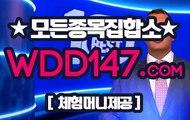 과천경마 WDD 1 4 7점CoM ミ일본경정