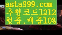 【해외검증사이트】【❎첫충,매충10%❎】9스마트폰토토【asta777.com 추천인1212】스마트폰토토9【해외검증사이트】【❎첫충,매충10%❎】