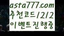 【우리카지노카지노】[[✔첫충,매충10%✔]]토토 꽁머니【asta777.com 추천인1212】토토 꽁머니【우리카지노카지노】[[✔첫충,매충10%✔]]
