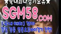 경마왕사이트 ※ SGM58.COM (