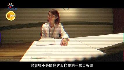 公視【生死接線員The Coordinators】單集預告ep9