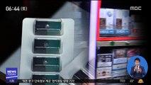 새 액상형 전자담배 출시…세금 형평성 '문제'
