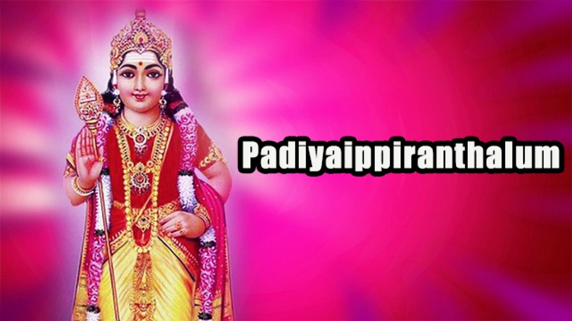 Padiyaippiranthalum - Lord Murugan Tamil Devotional Songs ¦ Latest Tamil Devotional Songs