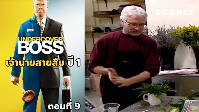 มันเชยแล้ว! ถึงเวลาเปลี่ยนแปลงหรือยัง? ใน Undercover Boss เจ้านายสายสืบ ซีซั่น 1 ตอนที่ 9
