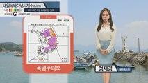 [내일의 바다낚시지수]5월25일 낮 최고 기온 '35도 이상' 주말 낚시 폭염 대비 해야  / YTN